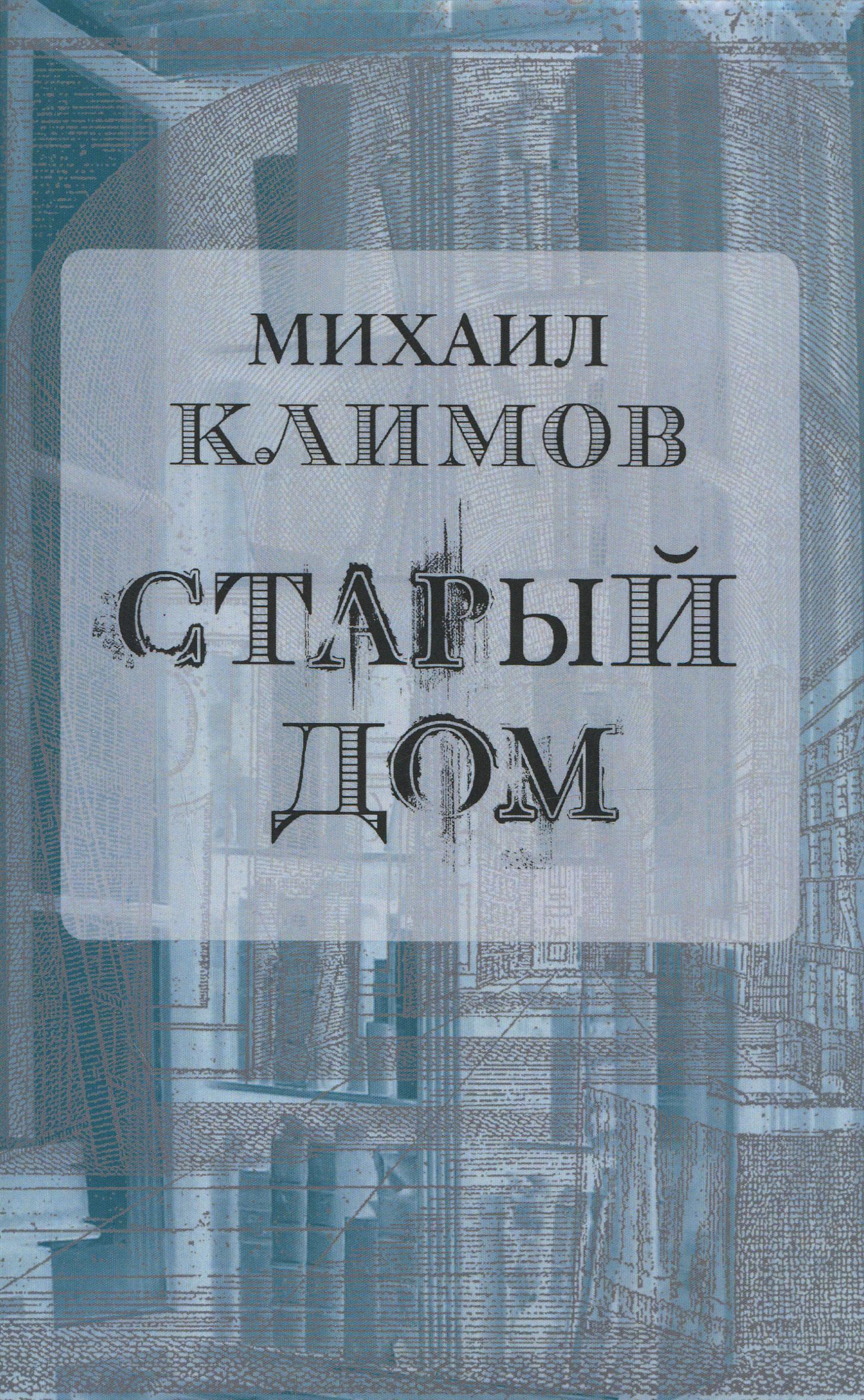 Михаил Климов Старый дом климов п михаил нестеров