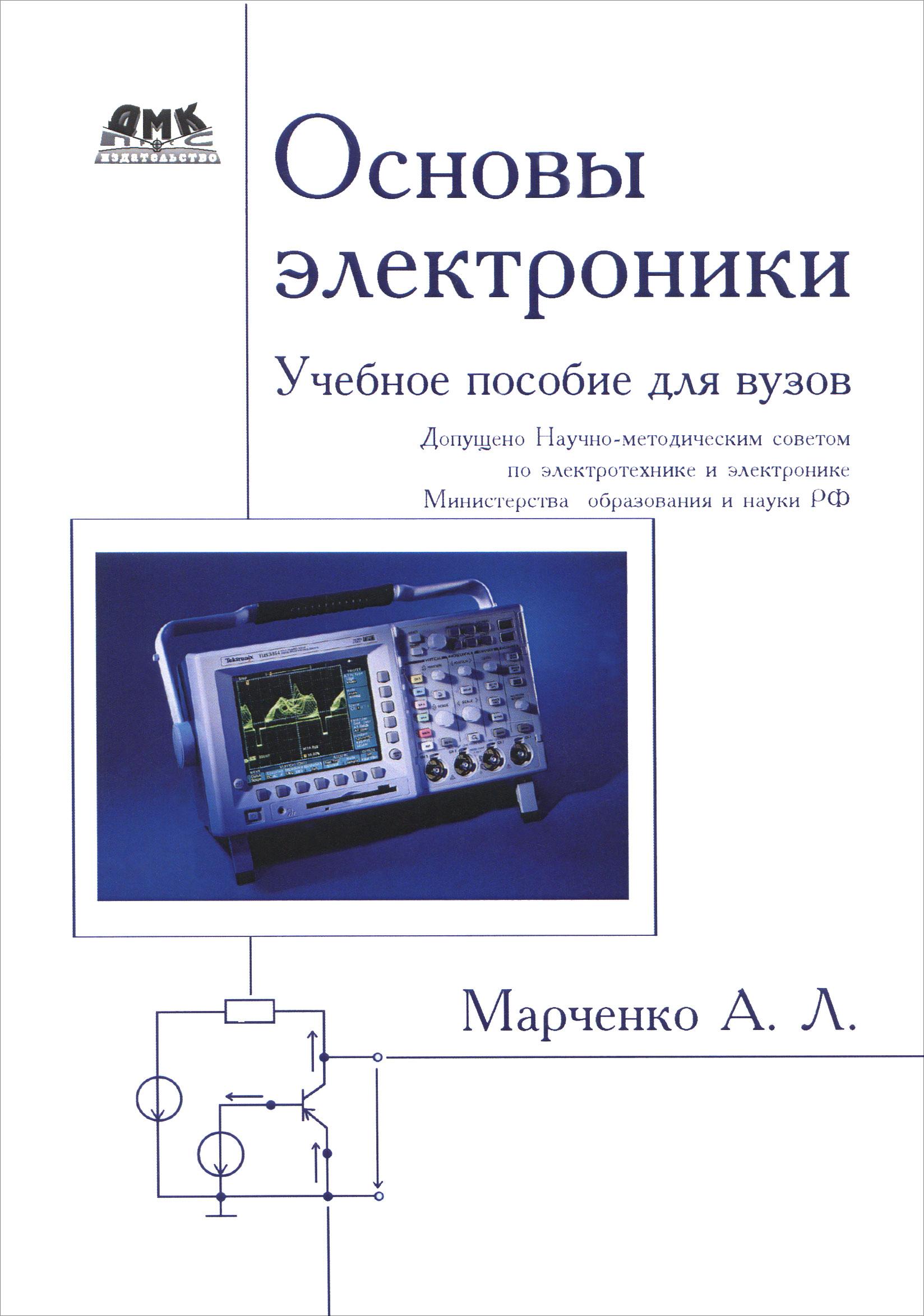 А. Л. Марченко Основы электроники.  Учебное пособие для вузов магазин электроники никс