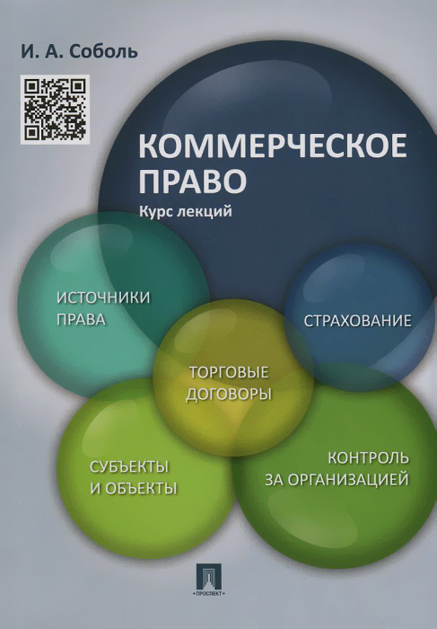 Коммерческое право. Курс лекций. Учебное пособие