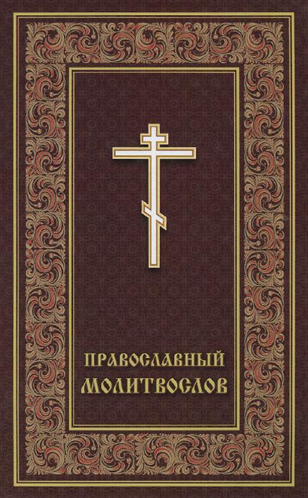 Православный молитвослов просите все что нужно