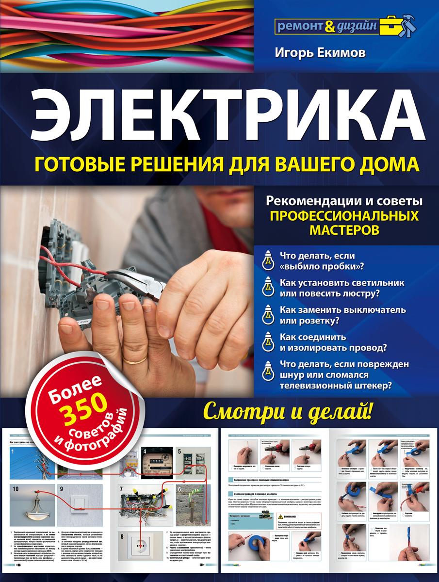 Игорь Екимов Электрика. Готовые решения для вашего дома