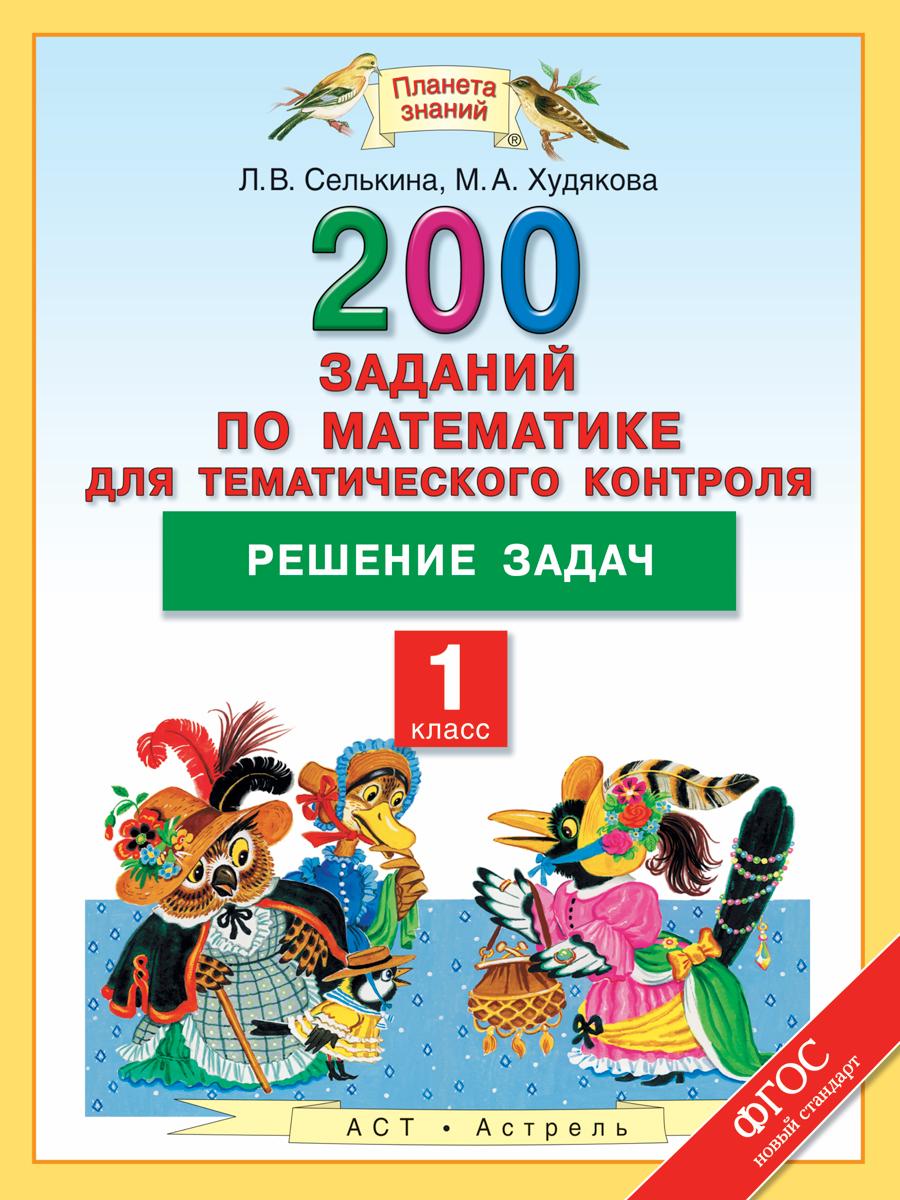 Математика. 1 класс. 200 заданий по математике для тематического контроля. Решение задач