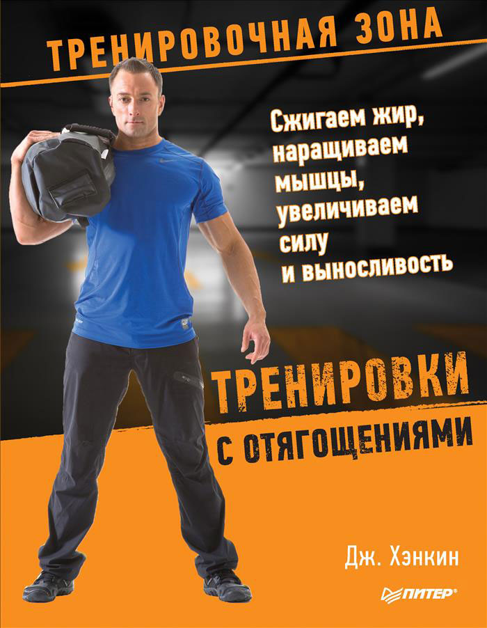 Тренировки с отягощениями. Сжигаем жир, наращиваем мышцы, увеличиваем силу и выносливость. Дж. Хэнкин