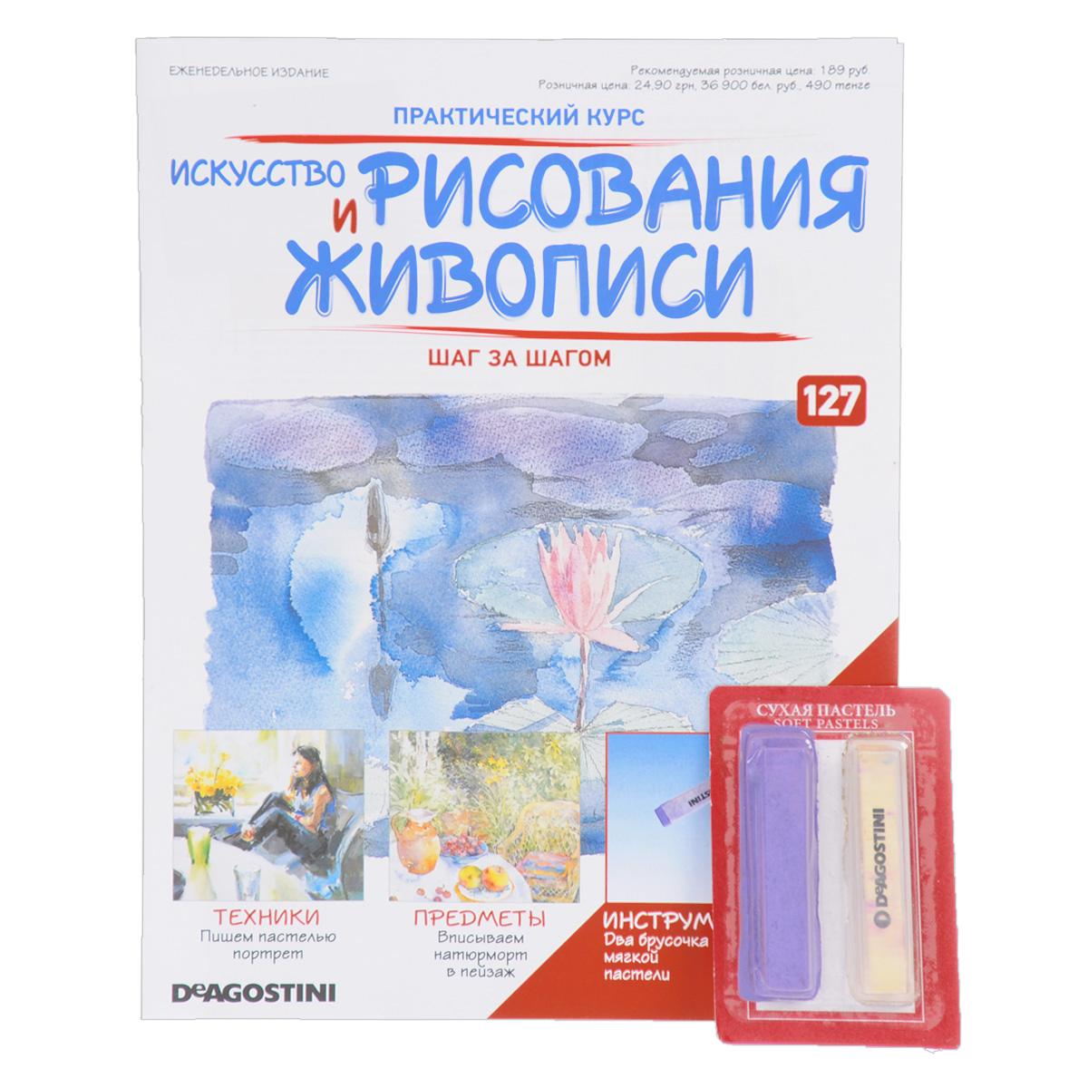 Журнал  Искусство рисования и живописи №127 все мандалы мира шаблоны для рисования и расшифровка тайных символов