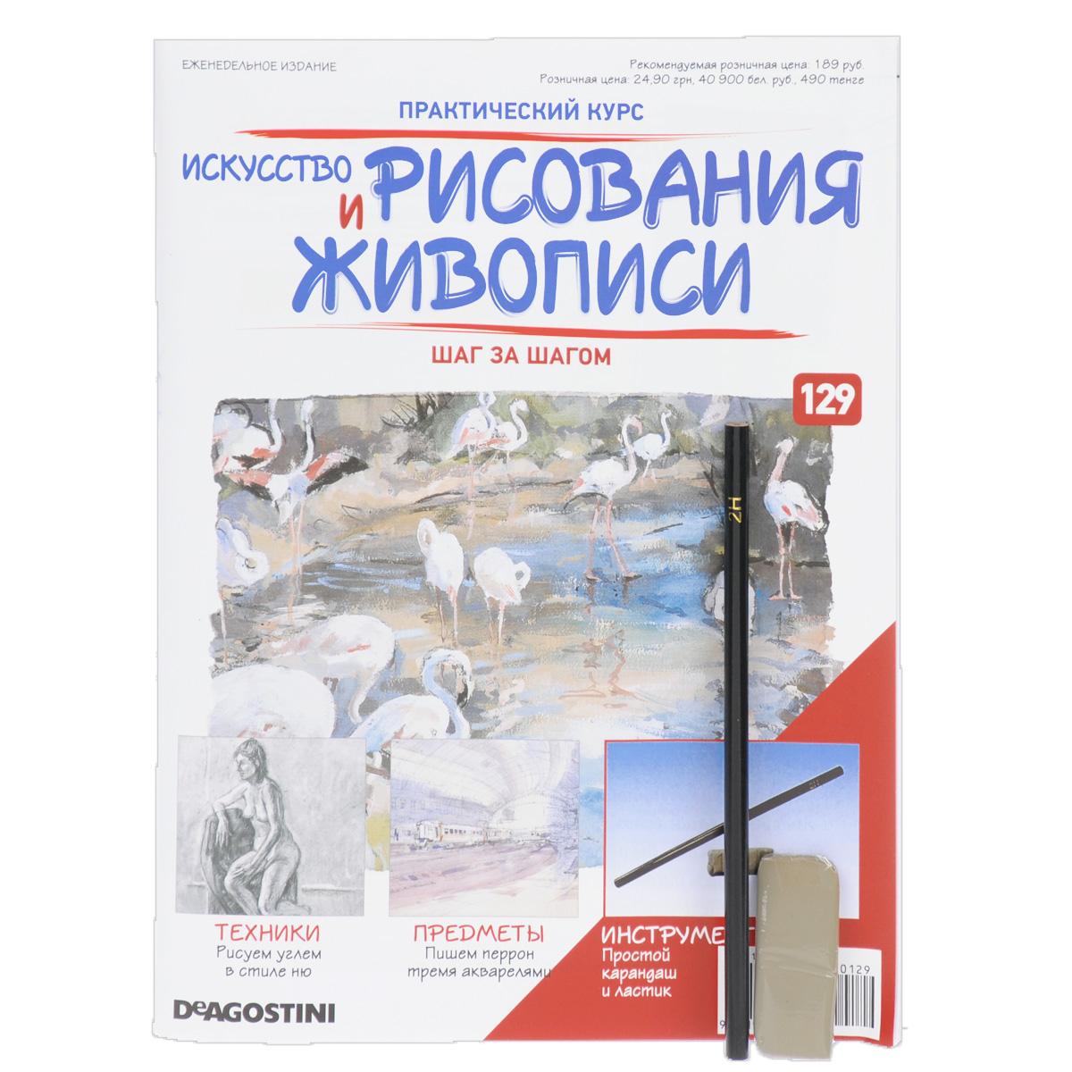 Журнал  Искусство рисования и живописи №129 техники рисования