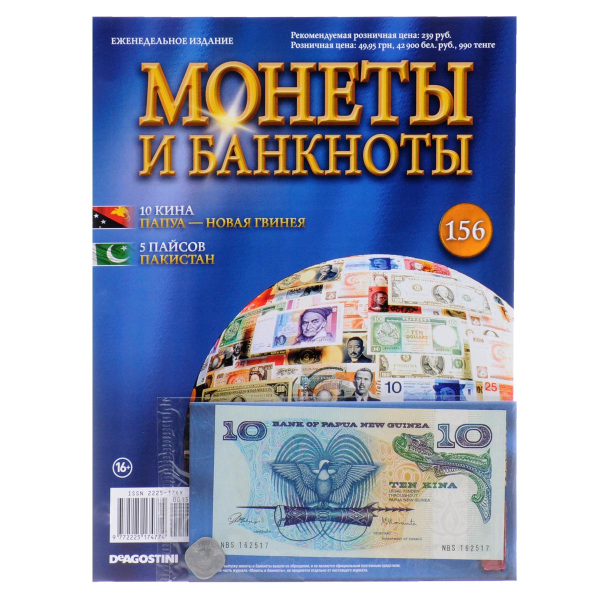 Журнал Монеты и банкноты №156 монеты в сургуте я продаю