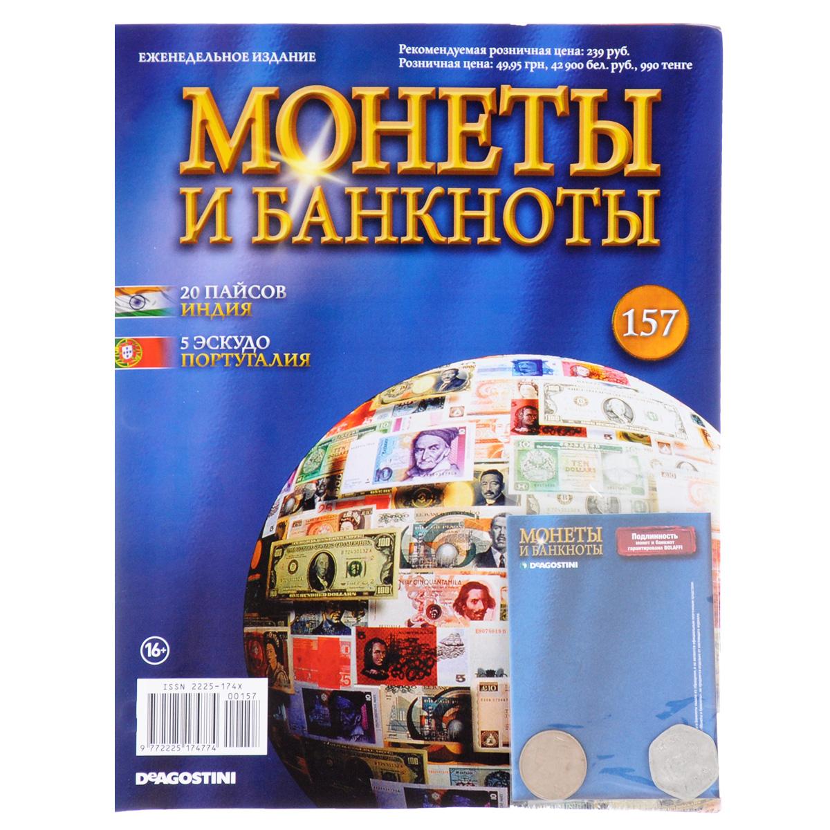Журнал Монеты и банкноты №157 журнал монеты и банкноты 161