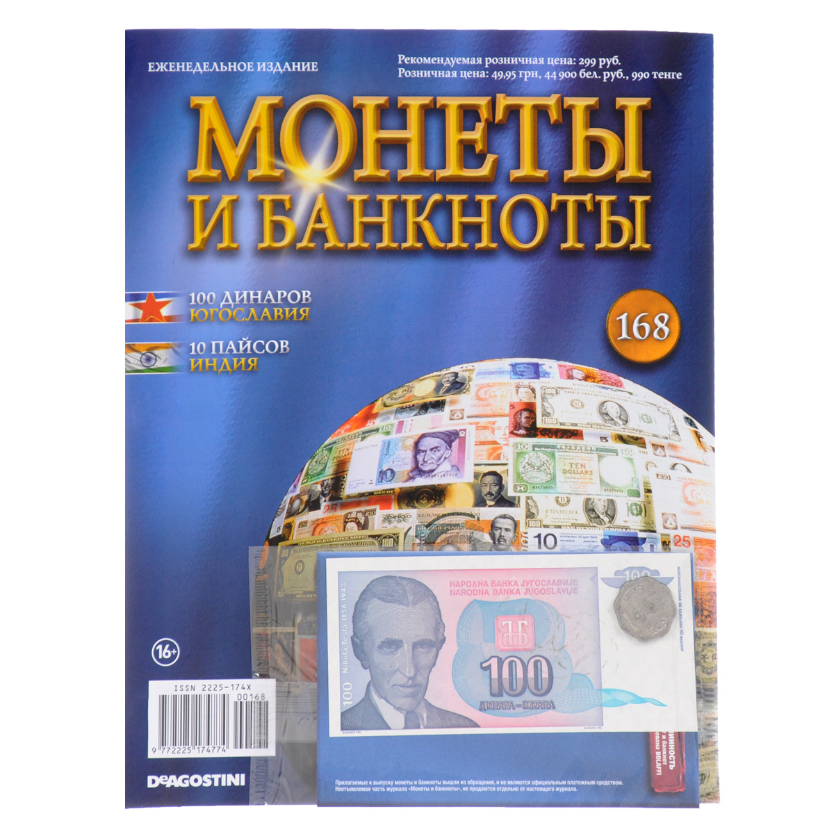 Журнал Монеты и банкноты №168 монеты в сургуте я продаю