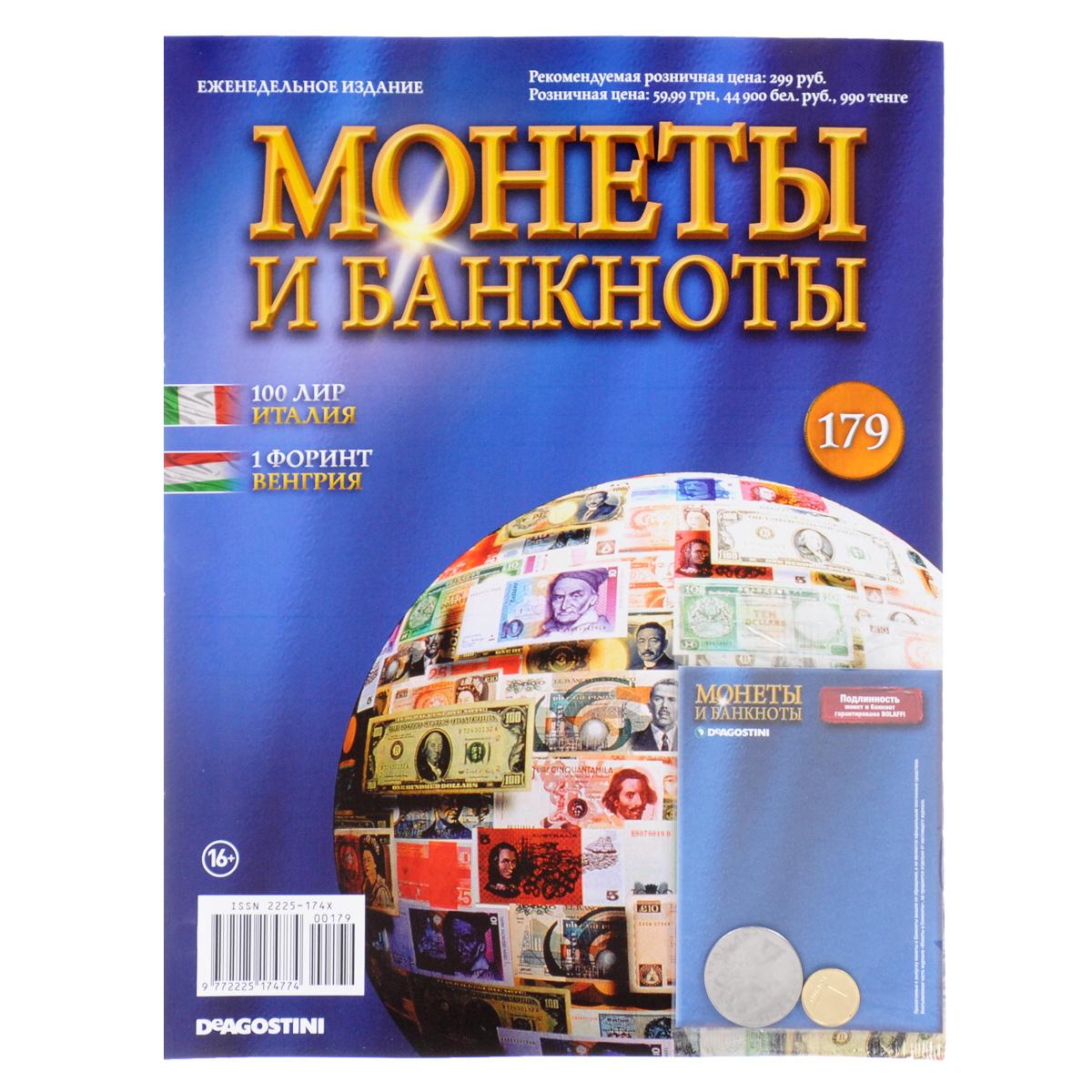 Журнал Монеты и банкноты №179