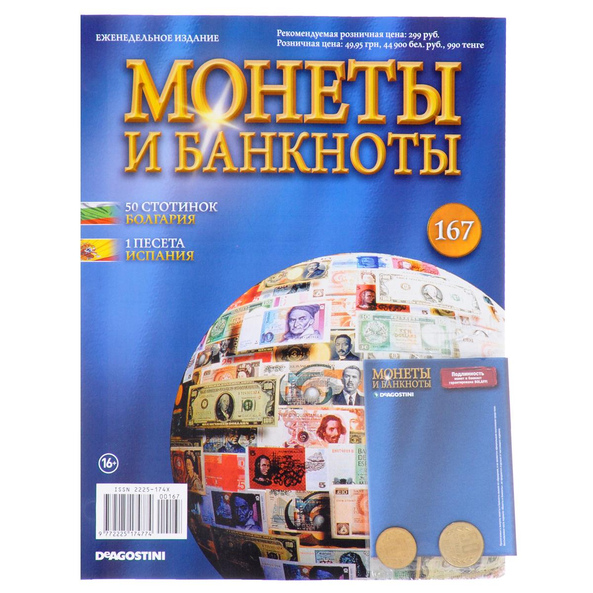 Журнал Монеты и банкноты №167