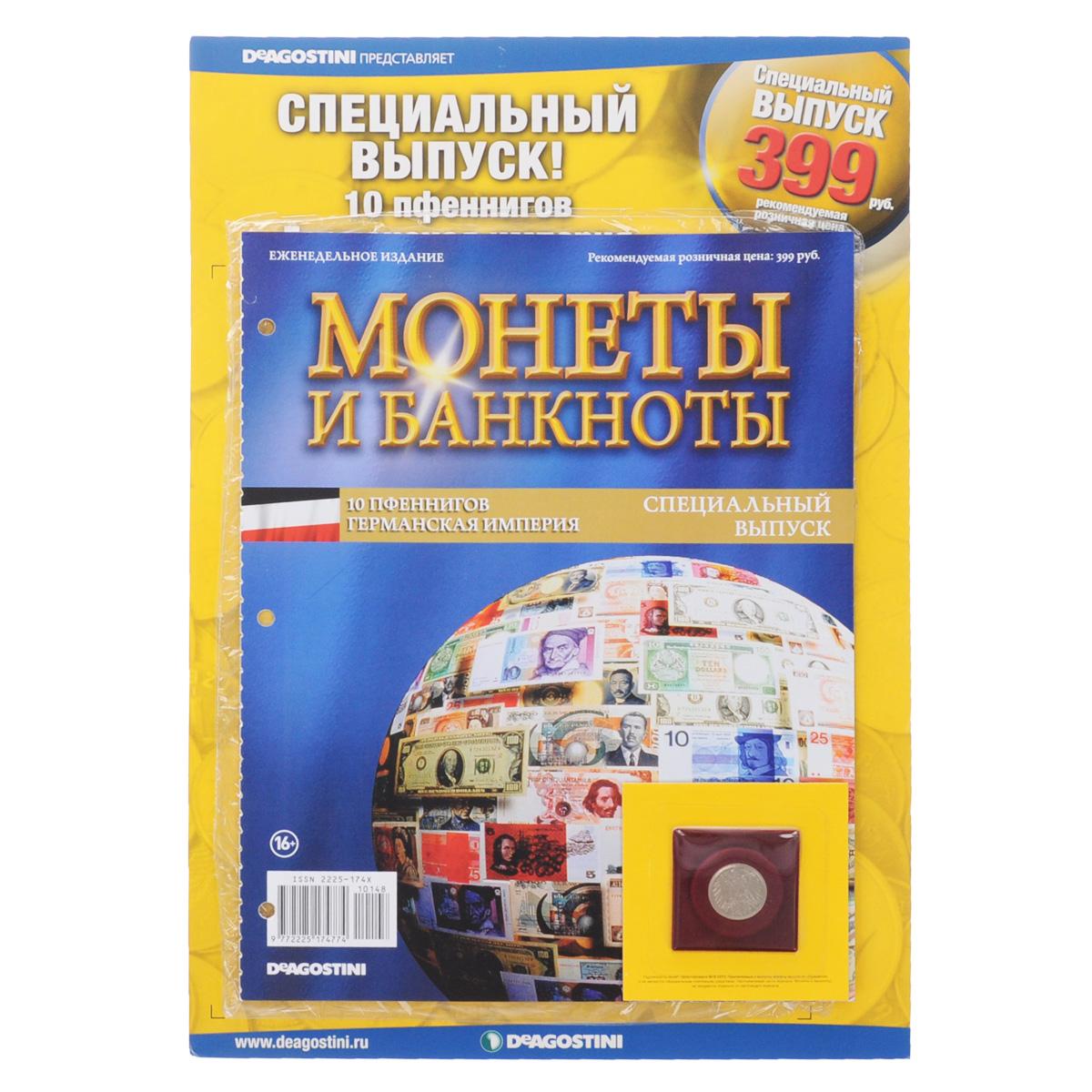 Журнал Монеты и банкноты. Специальный выпуск №1 монеты в сургуте я продаю
