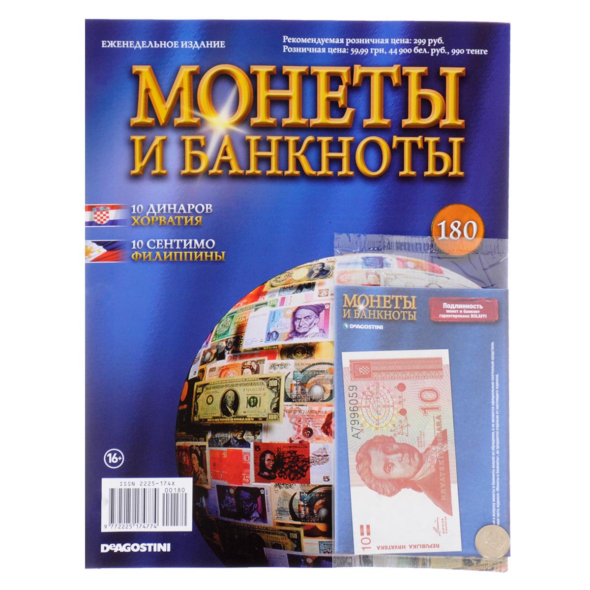 Журнал Монеты и банкноты №180 монеты в сургуте я продаю