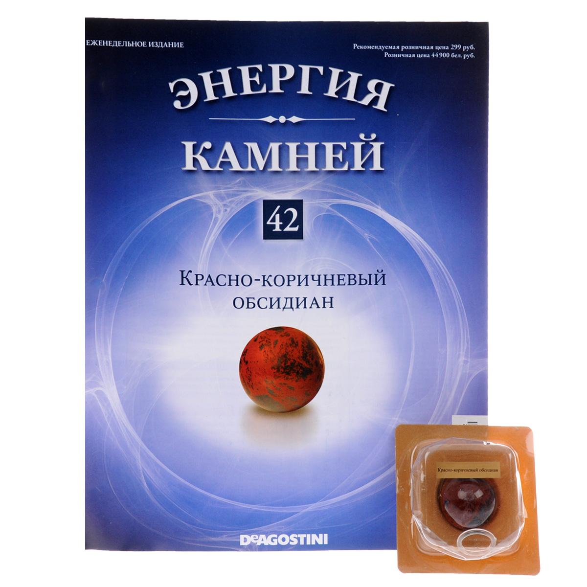 """Журнал """"Энергия камней"""" 42"""