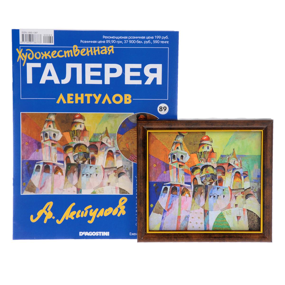 Журнал Художественная галерея № 89 журналы