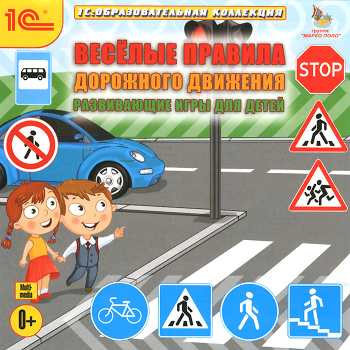 1С: Образовательная коллекция. Веселые правила дорожного движения. Развивающие игры для детей веселые правила дорожного движения развивающие игры для детей