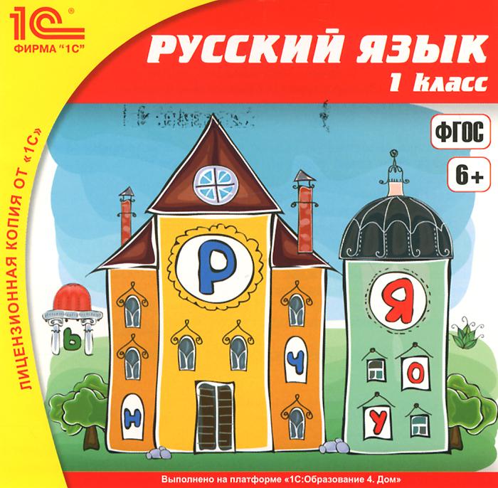 1С: Школа. Русский язык. 1 класс актерское мастерство первые уроки учебное пособие dvd