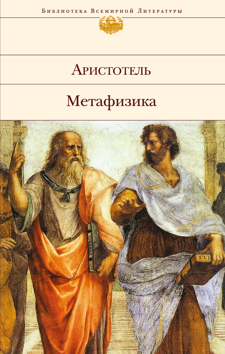 Аристотель Метафизика а м донец учение об истине в философии школы мадхьямика прасангика традиции гелуг