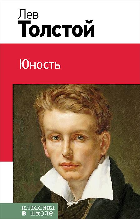 Лев Толстой Юность