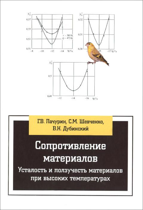 Сопротивление материалов. Усталость и ползучесть материалов при высоких температурах. Учебное пособие