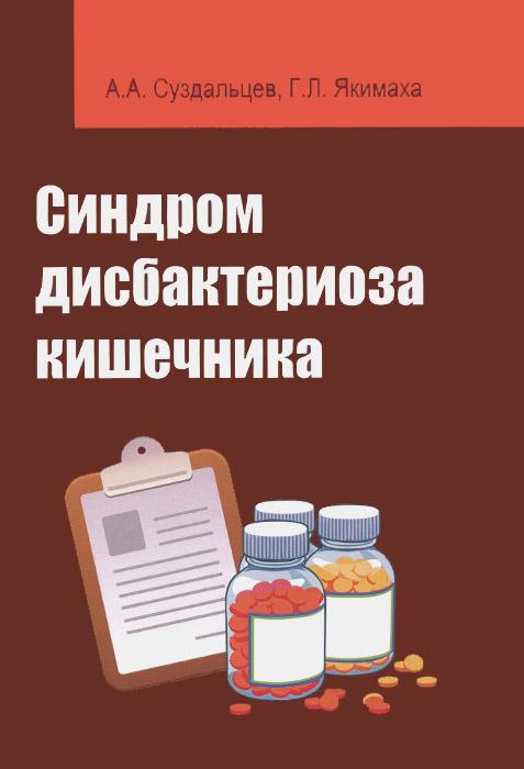 Синдром дисбактериоза кишечника. Учебное пособие