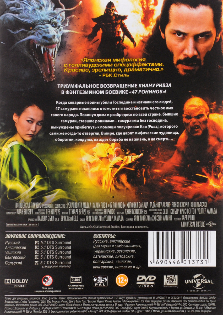 47ронинов H2F Entertainment