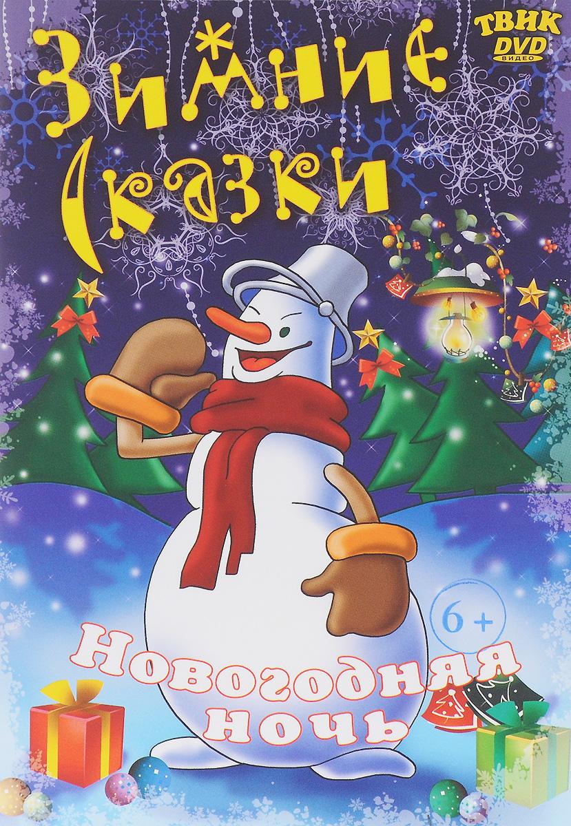 Зимние сказки: Новогодняя ночь книги эксмо таежная месть