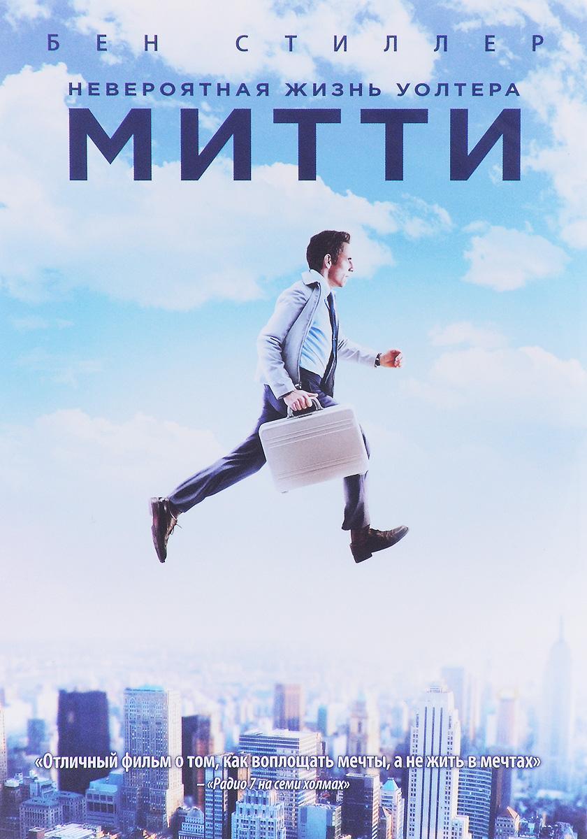 Zakazat.ru Невероятная жизнь Уолтера Митти