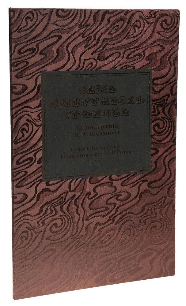 Семь смертных грехов. 12 литографий Н. А. Богданова акцент новый в спб