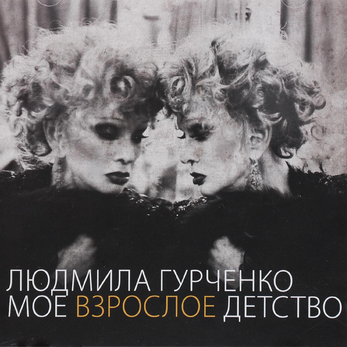 Людмила Гурченко Людмила Гурченко. Мое взрослое детство (2 mp3) людмила женщинам