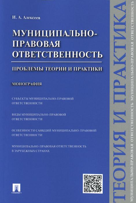 И. А. Алексеев Муниципально-правовая ответственность. Проблемы теории и практики