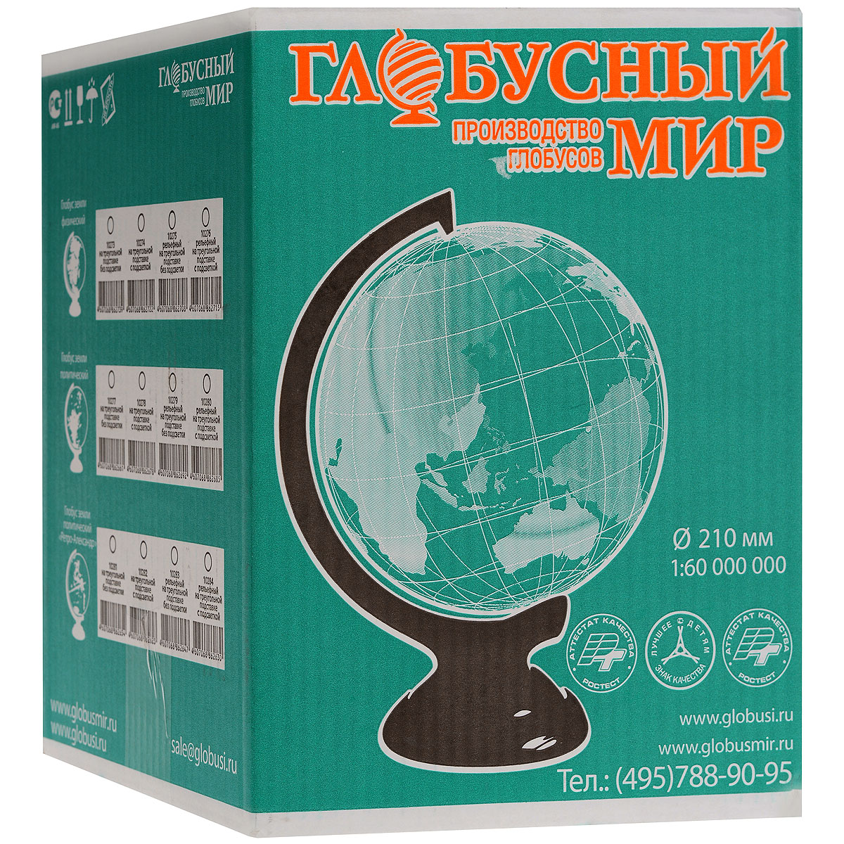 Глобусный мир Глобус с физической картой, рельефный, диаметр 21 см, на подставке Глобусный мир