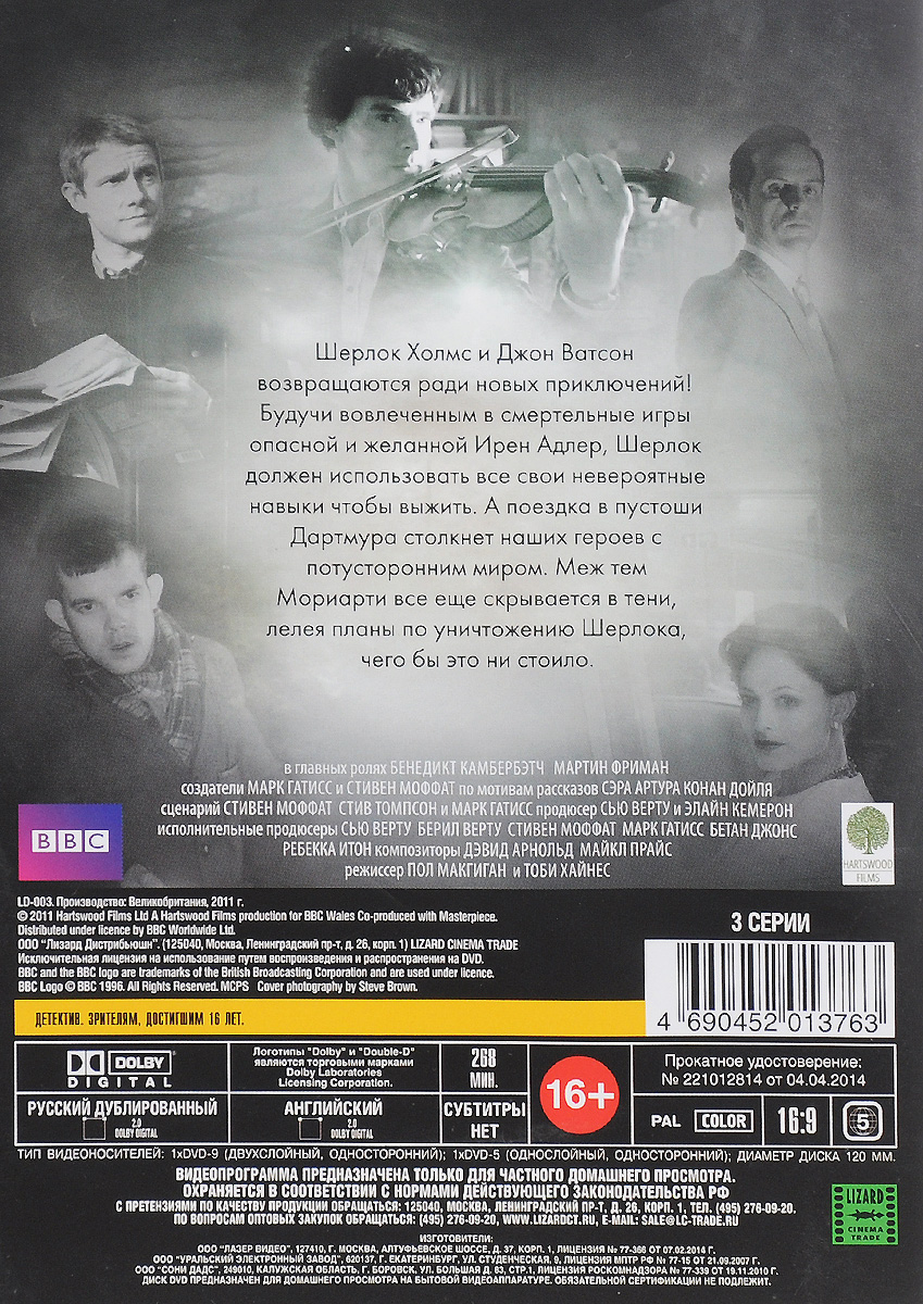 Шерлок:  Сезон 2, серии 1-3 (2 DVD) Hartswood Films,BBC