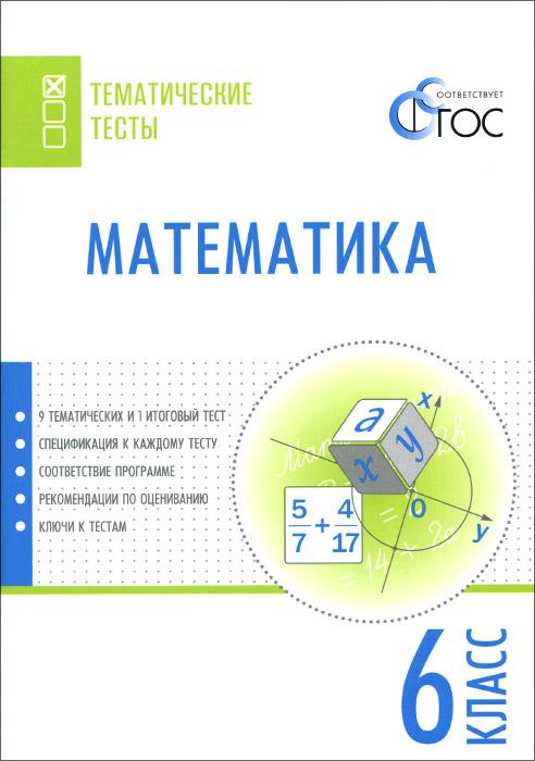 Математика. 6 класс. Тематические тесты математика 6 класс тематические тесты учебное пособие