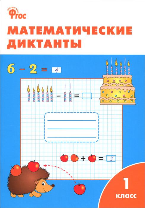 Математические диктанты. 1 класс