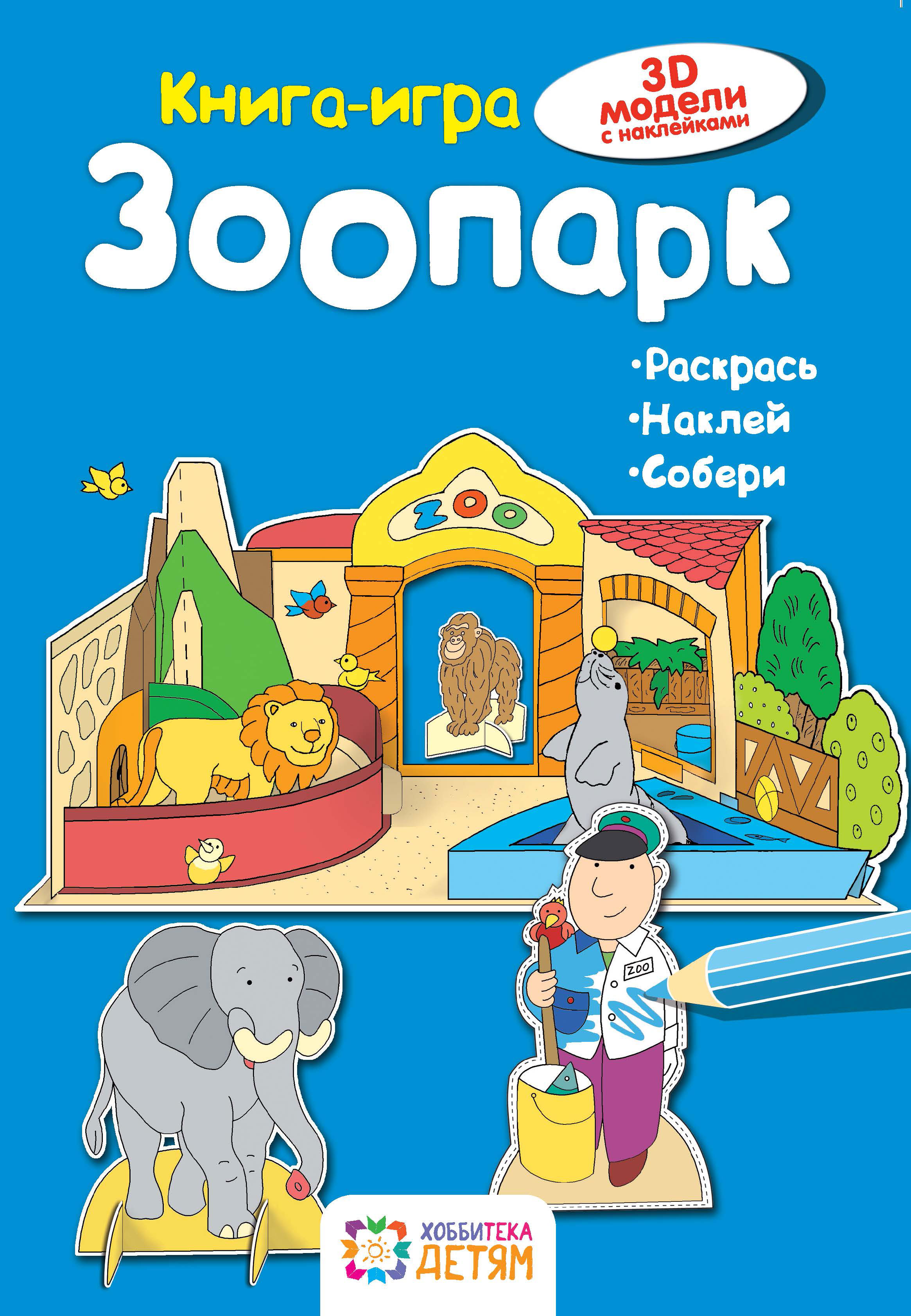 Ханс-Иоахим Бланк Зоопарк бланк х и зоопарк книга игра