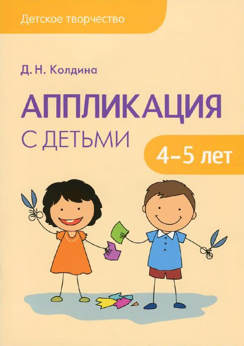 Д. Н. Колдина. Аппликация с детьми 4-5 лет. Сценарии занятий
