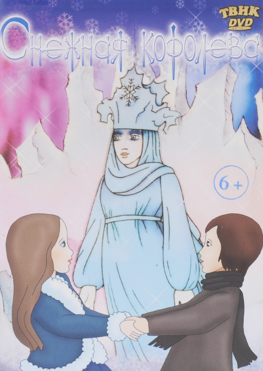 Снежная королева цена
