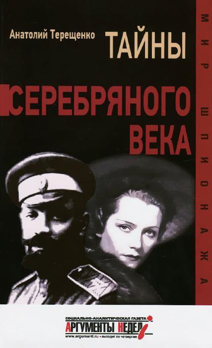 Анатолий Терещенко Тайны серебряного века