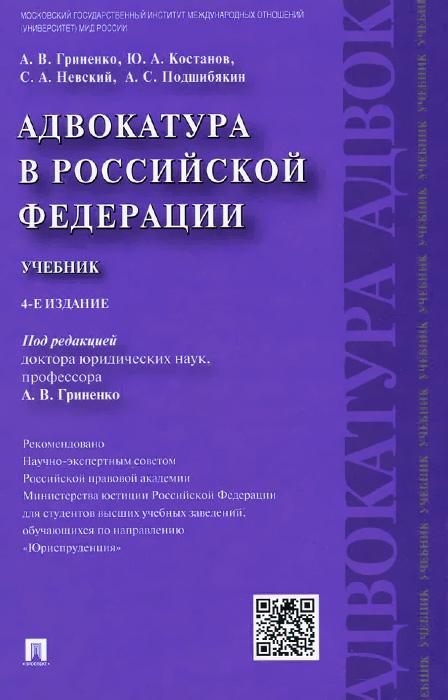 Адвокатура в Российской Федерации. Учебник