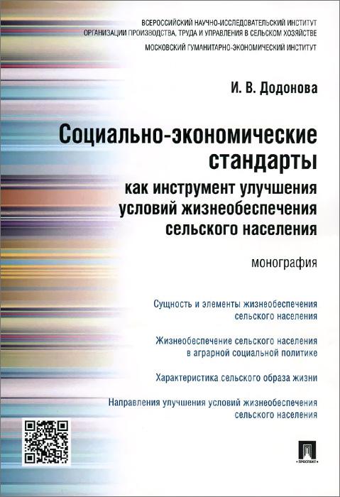 Социально-экономические стандарты как инструмент улучшения условий жизнеобеспечения сельского населения. И. В. Додонова