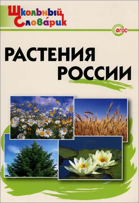 Zakazat.ru Растения России. Начальная школа