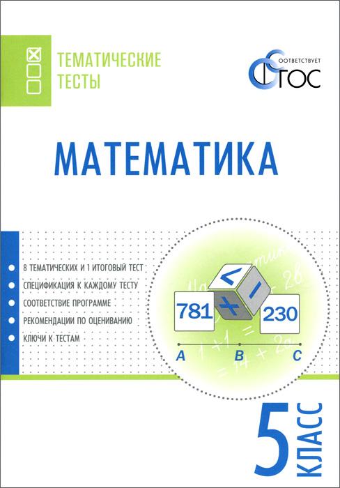 Математика. 5 класс. Тематические тесты математика 6 класс тематические тесты учебное пособие