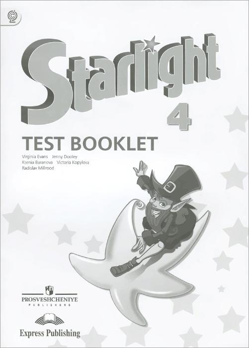 Starlight 4: Test Booklet / Английский язык. 4 класс. Контрольные задания. Учебное пособие