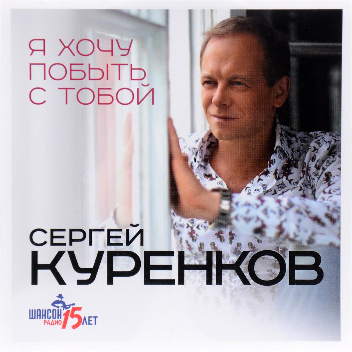 Сергей Куренков Сергей Куренков. Я хочу побыть с тобой сергей самаров возраст гнева