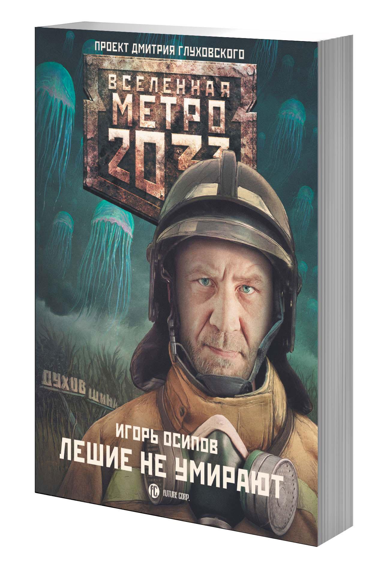 Игорь Осипов Метро 2033. Лешие не умирают