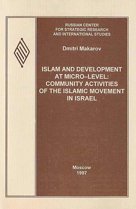 Dmitri Makarov Islam and Development at Micro-level: Community Activities of the Islamic Movement in Israel promoting social change in the arab gulf