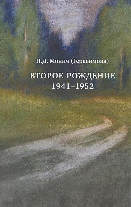 Второе рождение. 1941-1952. Мемуары