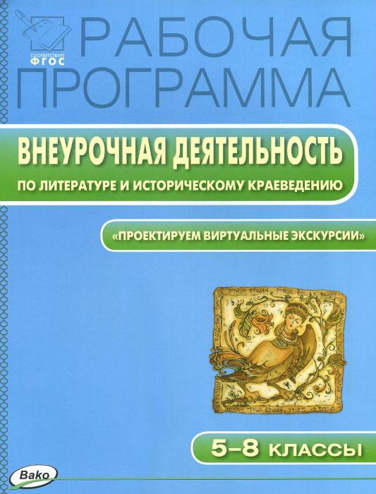 Рабочая программа внеурочной деятельности по литературе и историческому краеведению. 5-8 классы