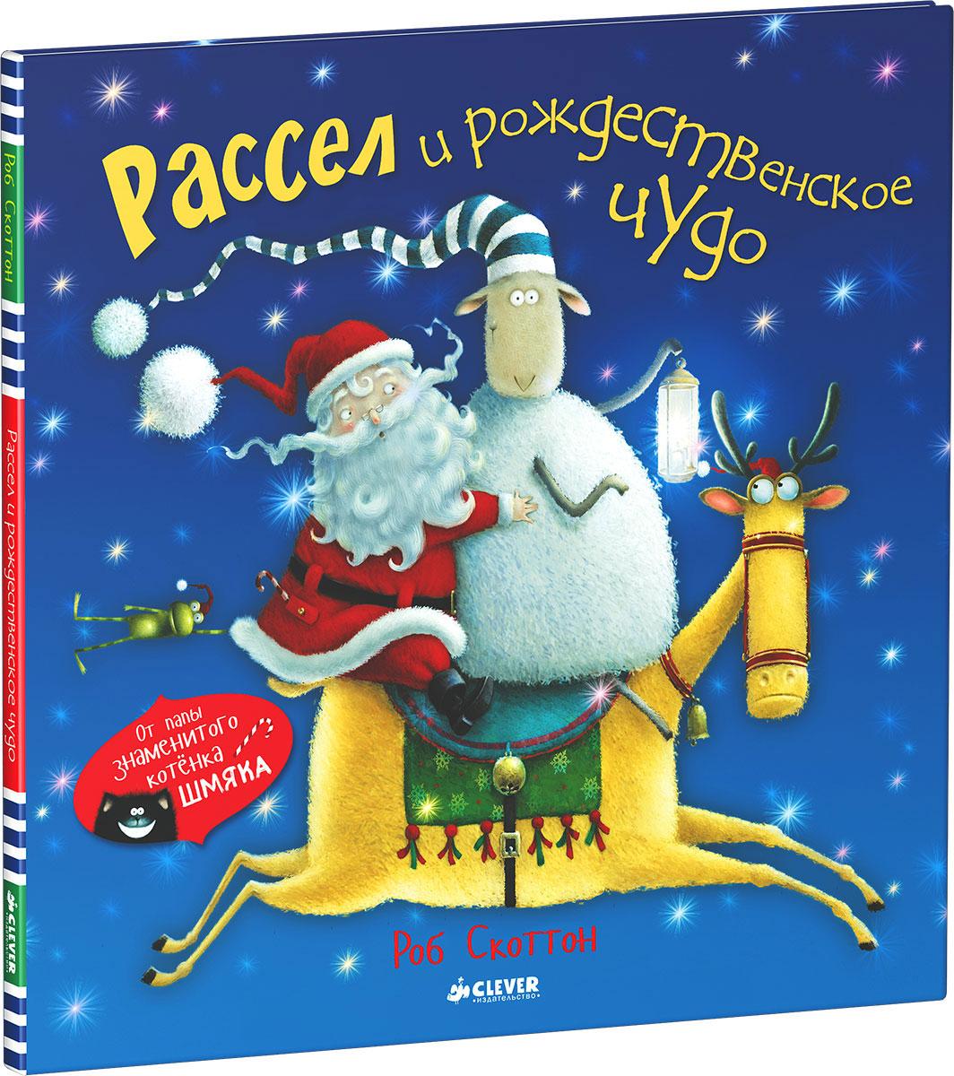 Роб Скоттон Рассел и рождественское чудо юрий меркеев рождественскоечудо для семейного чтения
