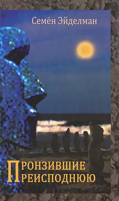 Семен Эйделман Пронзившие преисподнюю семен слепаков альбом 1